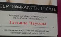 chausova_1