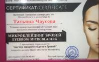 chausova_2