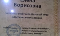 volohova_1