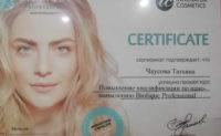 chausova_sertif_6