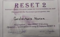 grishanceva_sertificat (3)