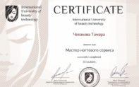 sertificate_chel1